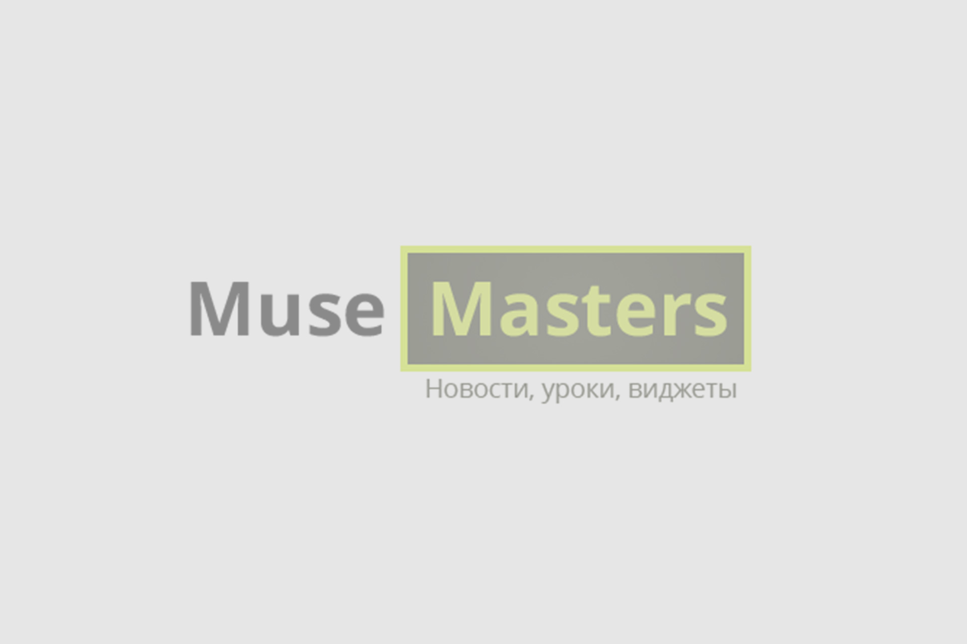 Видео фон для Adobe Muse — Background Video — ТОП 5