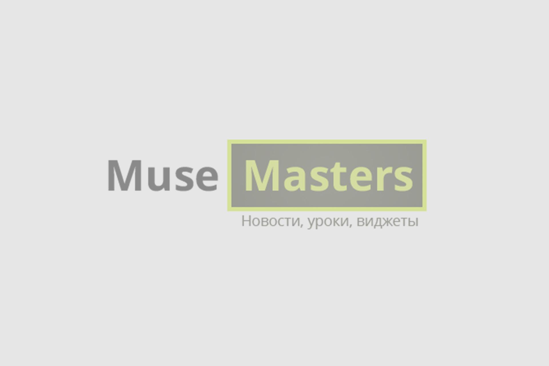 Виджет выпадающий список для формы в Adobe Muse