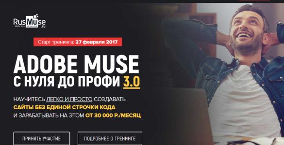 muse-3o2