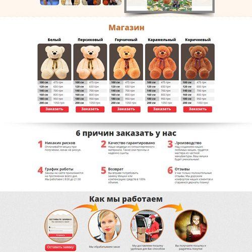 Шаблон лендинга для продажи плюшевых мишек