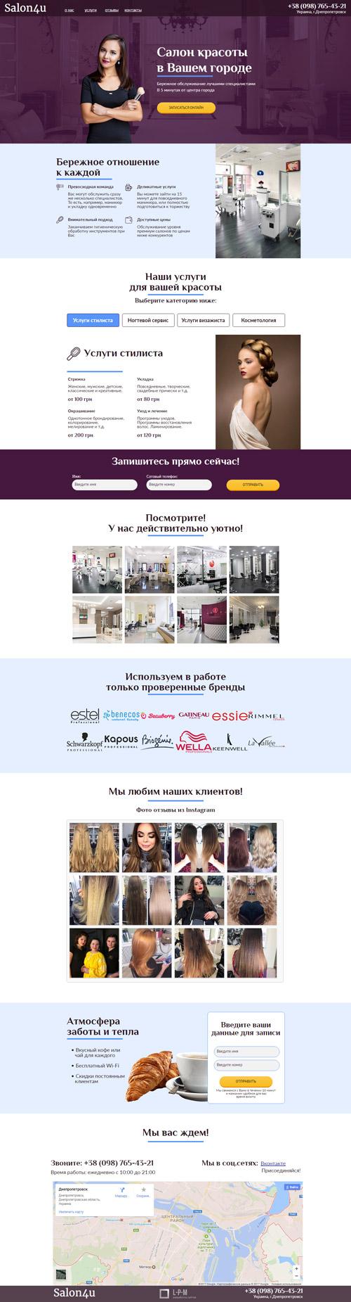 Шаблон лендинг сайт для салона красоты Adobe Muse