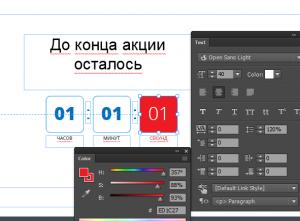 Виджет таймера для Adobe Muse
