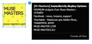 Adobe Muse виджет ускорение отображения сайта