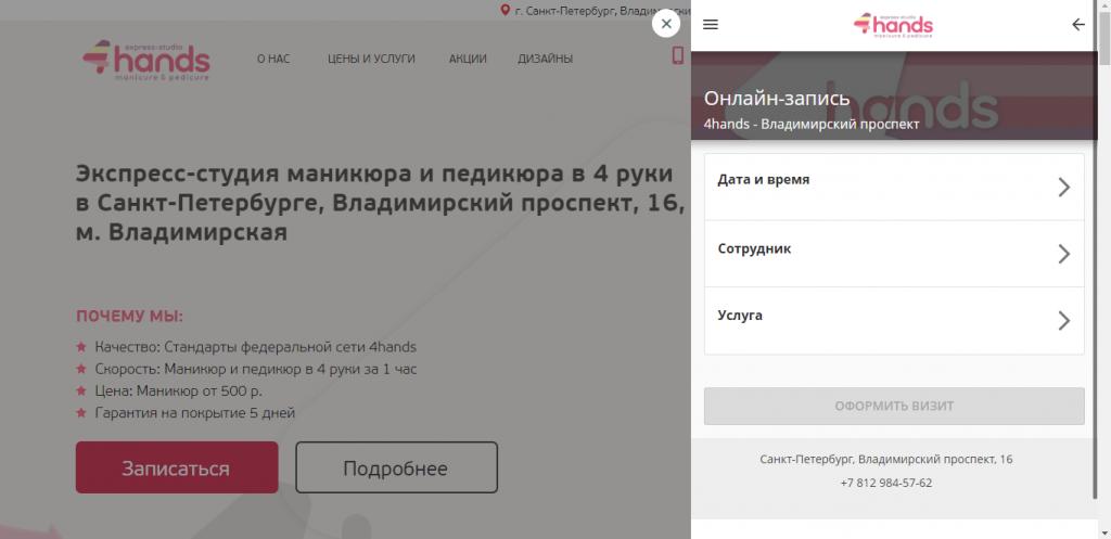 yclients виджет для Adobe Muse