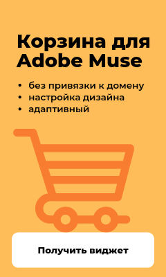 Корзина для Adobe Muse